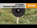 Мотокосы STIHL заправка струны в косильную головку PolyCut 20 3