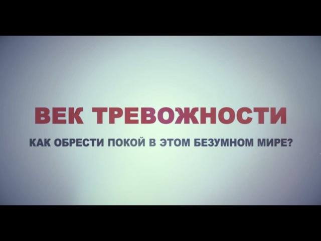 Документальный фильм «Век тревожности» / Смотреть обязательно! » Freewka.com - Смотреть онлайн в хорощем качестве