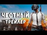 BATTLEGROUNDS - ЧЕСТНЫЙ ТРЕЙЛЕР (PUBG ПАРОДИЯ)