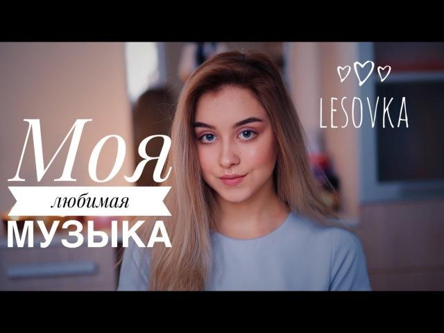Мой плейлист 2018 | LESOVKA