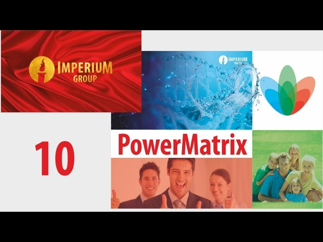 10-минутная презентация программы PowerMatrix компании Imperium Valeo