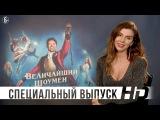 Анна Седокова о фильме