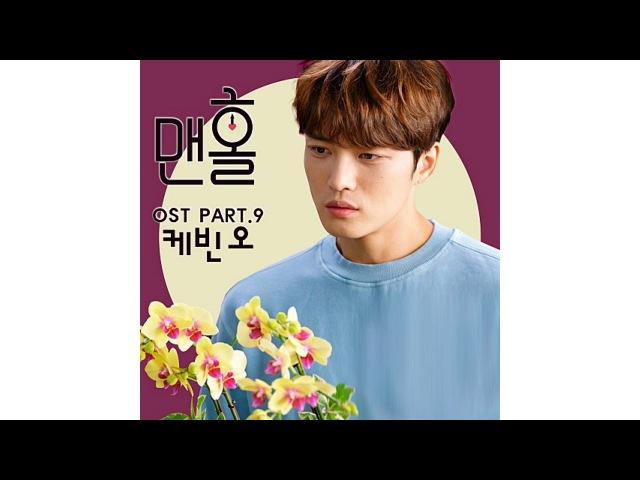 케빈오 - WITH YOU Люк OST Part 9