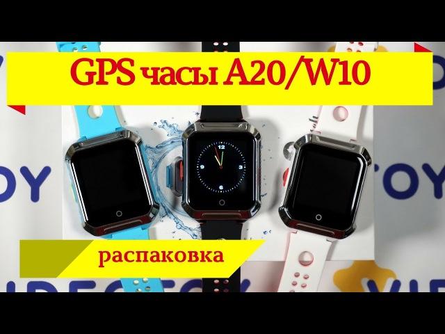Умные часы с GPS трекером Smart GPS Watch A20 распаковка - эволюция T58 купить часы gps детские