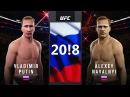 ПУТИН vs НАВАЛЬНЫЙ в UFC