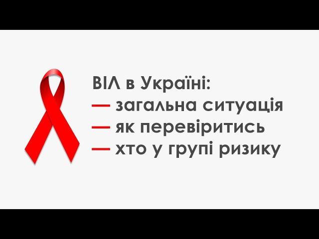 ВІЛ в Україні загальна ситуація, як перевіритись і хто у групі ризику
