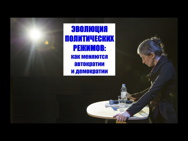 Екатерина Шульман: Эволюция политических режимов. Как меняются автократии и демократии
