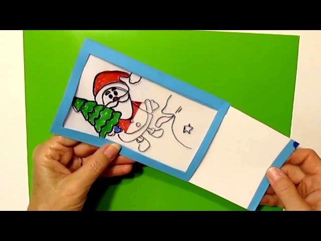Открытка-фокус Новый год 2018 ! своими руками Card-trick on New Year / Новогодние Поделки с Де...