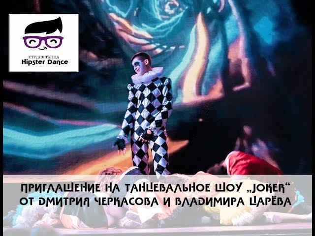 Приглашение на шоу Joker