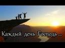 Христианское караоке Говори Господь !(love of Christ)