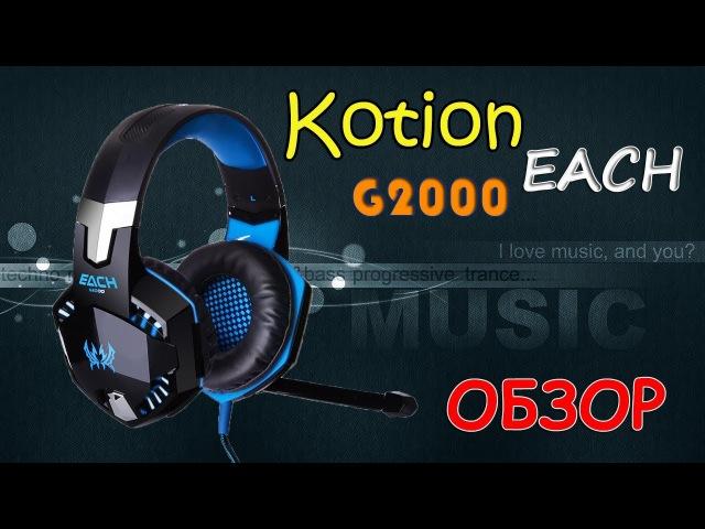 ✔ Обзор ✔ Игровые наушники Kotion Each G2000