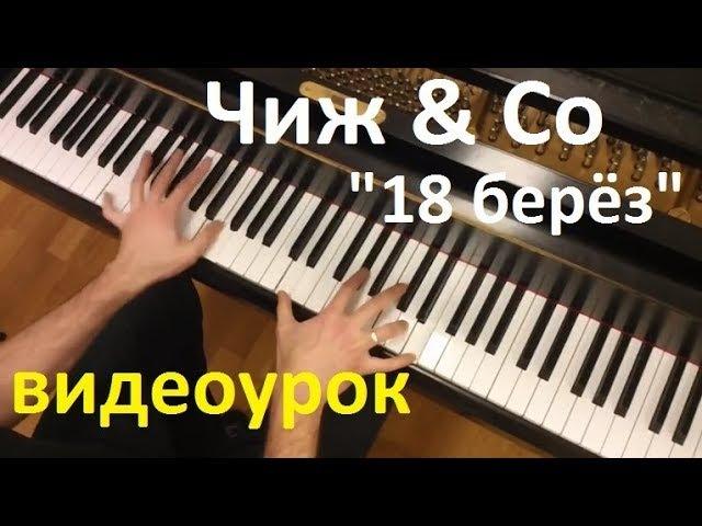 Видеоурок Чиж Co 18 берёз Евгений Алексеев фортепиано