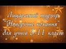 Білозерський ЗЗСО І ІІІ ступенів №13 Новий рік