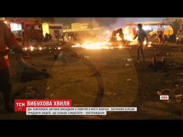 Подвійний теракт стався у лівійському місті Бенгазі, загинули понад 30 людей