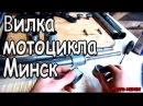 Восстановление вилки мотоцикла Минск. Сборка и установка.