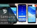 Сравнение Samsung А8 2018 А5 2017 и S8 ▶️ Чем отличаются эти смартфоны