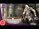 БЛУДНЫЙ АССАСИН [Assassin's Creed II]