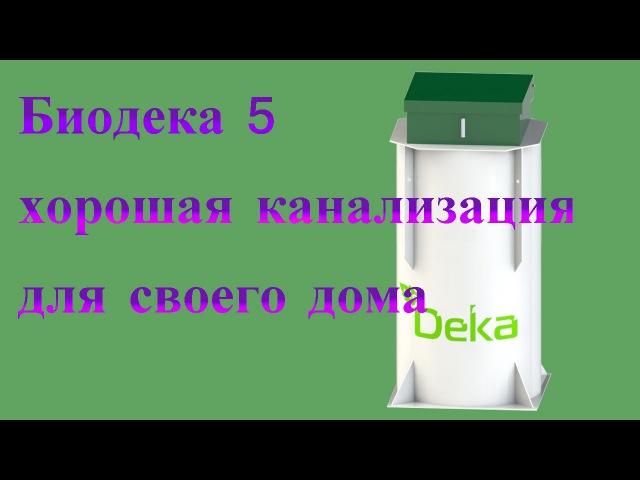 Отзыв о работе компании EcoLife Biodeka 5