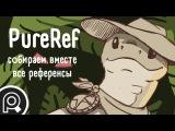 PureRef / горячие клавиши, где скачать, обзор программы