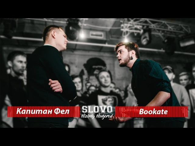 SLOVO КАПИТАН ФЕЛ vs BOOKATE ОТБОР НИЖНИЙ НОВГОРОД