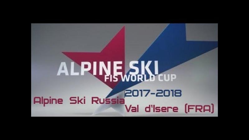 Горные лыжи. Кубок мира 2017⁄2018. Валь д'Изер. Женщины. Супергигант 17.12.2017