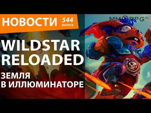 WildStar: Reloaded. Земля в иллюминаторе. Новости