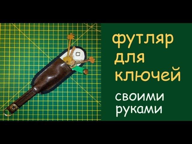 сумка (футляр) для ключей сделать своими руками - очень удобно - уроки шитья