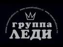 Группа ЛЕДИ - сборник лучших клипов 2014-2017