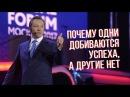 ПОЧЕМУ ОДНИ ДОБИВАЮТСЯ УСПЕХА А ДРУГИЕ НЕТ Роман Василенко SYNERGY GLOBAL FORUM 2017 MOSCOW