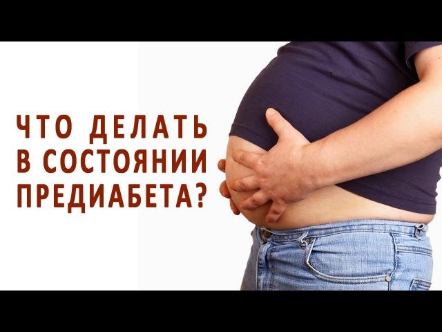 Как повысить чувствительность к инсулину в состоянии предиабета