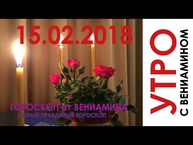 КОНЕЦ СВЕТА УТРО с ВЕНИАМИНОМ 15 ФЕВРАЛЯ