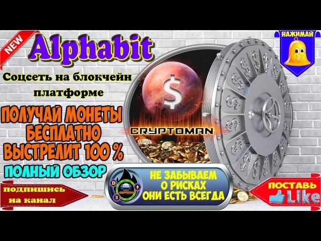Alphabit ПОЛНЫЙ ОБЗОР Соцсеть на блокчейн платформе Получай монеты БЕСПЛАТНО СМОТРИ ДО КОНЦА ВАЖНО смотреть онлайн без регистрации