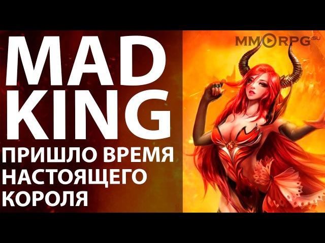 Mad King. Пришло время настоящего короля