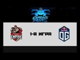 Empire vs OG #1 (bo3) | Captains Draft 4, 06.01.18