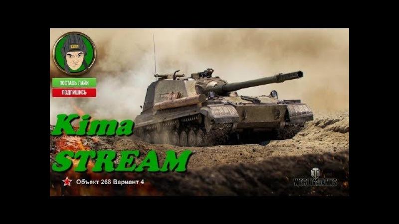 🔴 WOT STREAM - ФАРМ И ПРОКАЧКА - 2