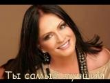София Ротару - Ты самый лучший - 480p.mp4
