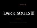 Hairy Boys Crew: Dark Souls III #5 [Жертвенный путь Гоголя]