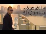 Amr Diab - Al Qahira Cairo (Ft. Mohamed Mounir عمرو دياب - القاهرة (مع محمد منير