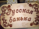 Панно Русская Банька