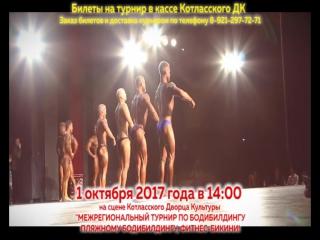 Межрегиональный турнир по бодибилдингу и фитнесу.