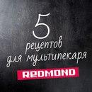 Redmond советует пять вкусных и небанальных блюд в мультипекаре с маслом «Благо» на любой…