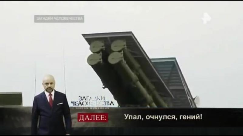 Загадки человечества с Олегом Шишкины (23.01.2018) Выпуск 97