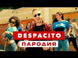 DESPACITO ПАРОДИЯ (Нет, Спасибо) ND Production
