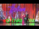 Жанна Фриске и Гарик Мартиросян – ведущие концерта Новые Песни о Главном 2008