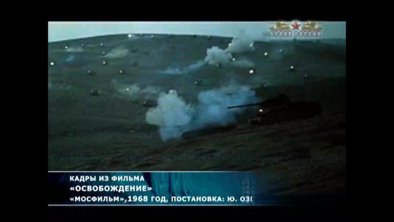 Броня России. 4-я серия