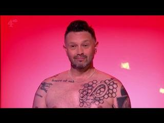 Голое притяжение / naked attraction (2016) (2 сезон 5 серия) финал