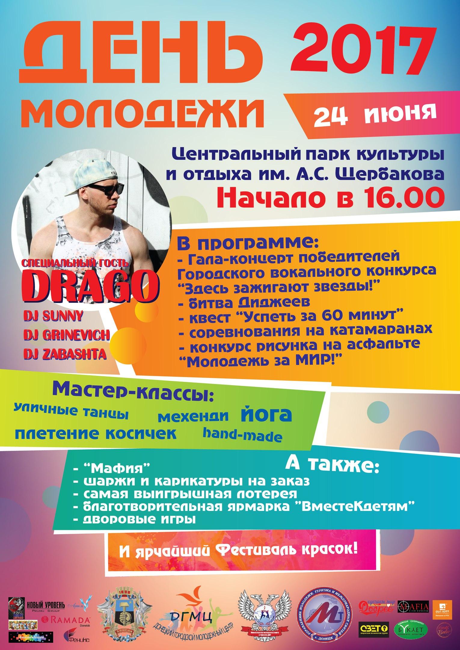 24 июня в парке Щербакова состоится празднование Дня молодежи