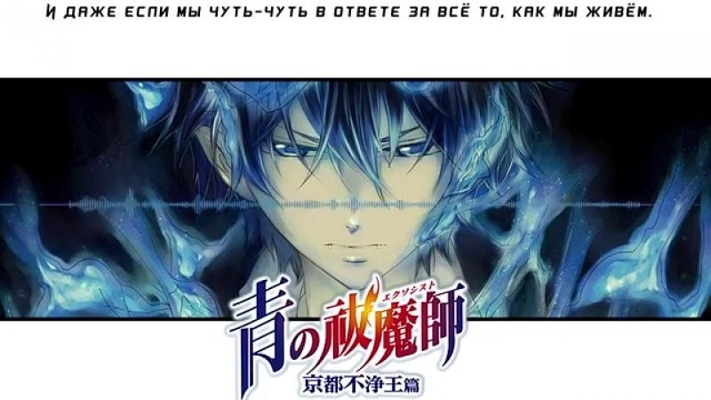 Blue Exorcist_ Kyoto Saga OP [Itteki no Eikyou] (Jackie-O Russian TV-Version)