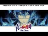 Blue Exorcist_ Kyoto Saga OP Itteki no Eikyou (Jackie-O Russian TV-Version)