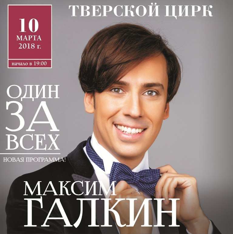 Максим Галкин в Твери!